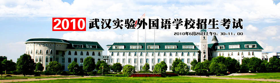 2010武汉实验外国语学校招生考试